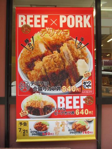 かつや店外のテリマヨ合盛りカツ丼のタペストリー