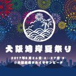 肉フェス大阪湾岸夏祭り2017開催決定サムネイル