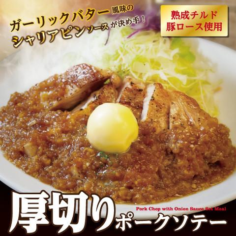 松屋厚切りポークソテー定食2017販売開始サムネイル