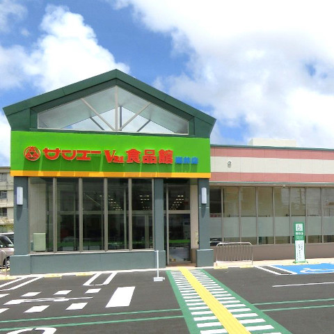サンエーV21食品館嶺井店オープンサムネイル
