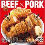かつやビーフxポークテリマヨカツ丼販売開始サムネイル