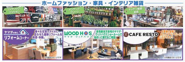 インテリアリフォームYAMADA前橋店店内売場イメージ