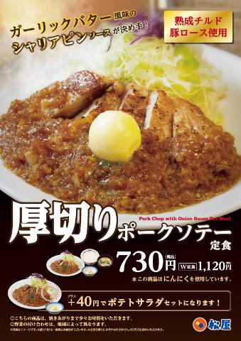 松屋厚切りポークソテー定食ポスター画像20170614