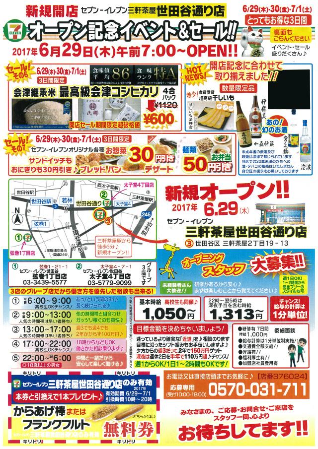 セブンイレブン三軒茶屋世田谷通り店チラシscan20170629_2
