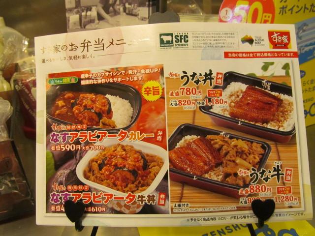 すき家弁当メニューチラシのなすアラビアータ牛丼