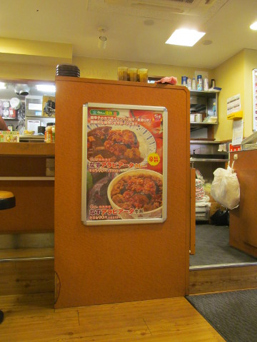 すき家店内のなすアラビアータ牛丼andカレーポスター