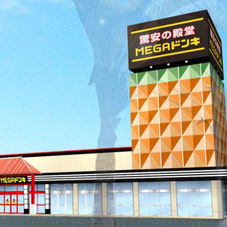 MEGAドンキホーテ名護店オープンサムネイル