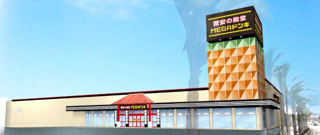 MEGAドンキホーテ名護店外観イメージ