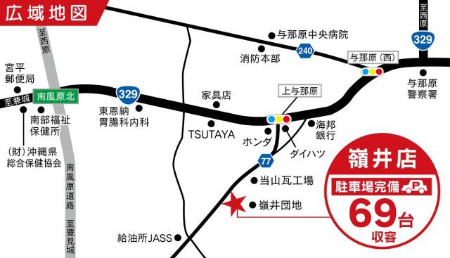 サンエーV21食品館嶺井店地図