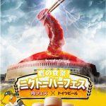 肉フェス福岡鷹の食祭ニクトーバーフェス開催決定サムネイル