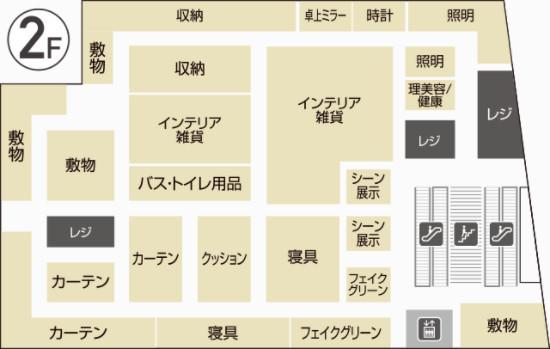 インテリアリフォームYAMADA前橋店2階フロアマップ