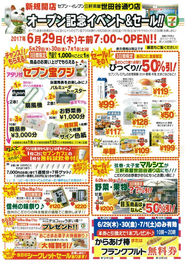 セブンイレブン三軒茶屋世田谷通り店チラシオモテ2scan20170629