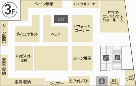 インテリアリフォームYAMADA前橋店3階フロアマップ