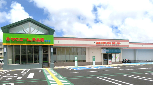サンエーV21食品館嶺井店外観写真
