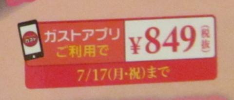 ガストハワイアンローストビーフプレートはガストアプリ使用で849円