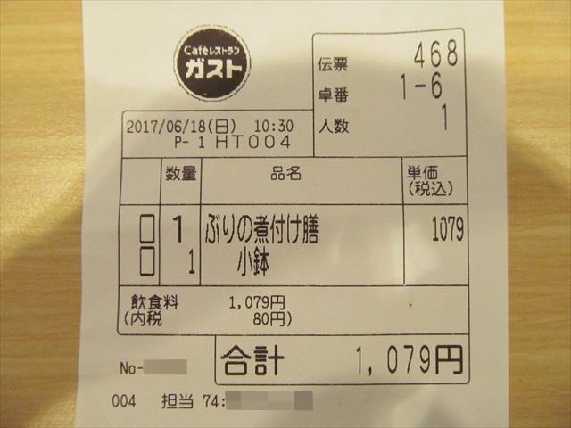 gusto_buri_no_nitsuke_wazen_20170618_033