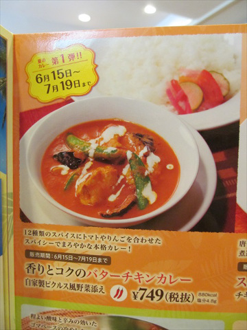 gusto_butter_chicken_curry_20170617_003