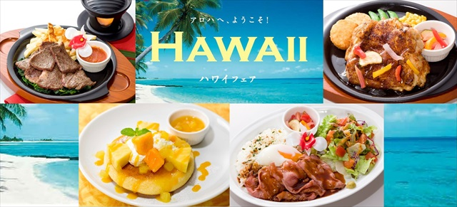 gusto_hawaii_fair_2017_menu_20170614_001