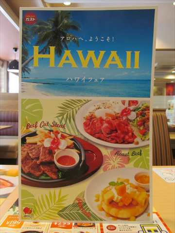 gusto_hawaiian_grill_of_spice_chicken_20170619_006