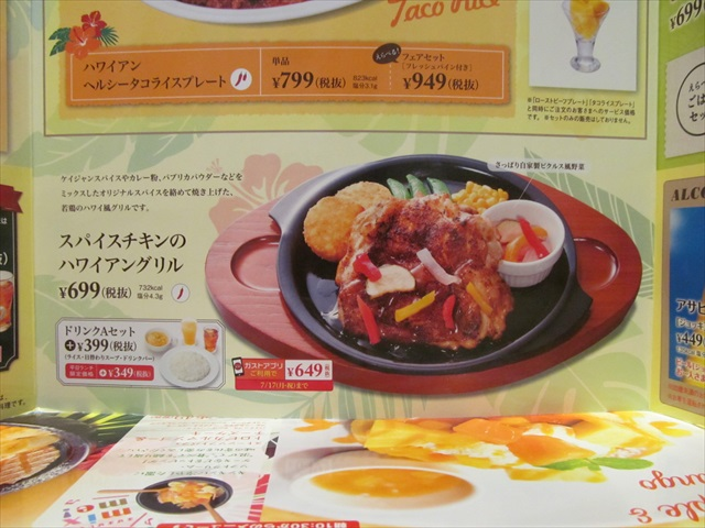 gusto_hawaiian_grill_of_spice_chicken_20170619_007