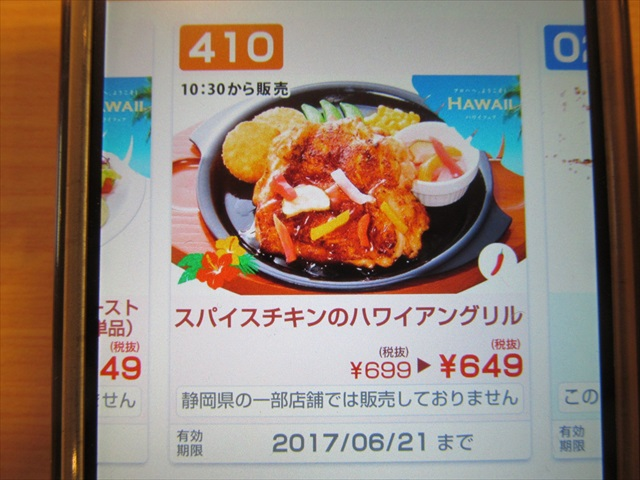 gusto_hawaiian_grill_of_spice_chicken_20170619_011