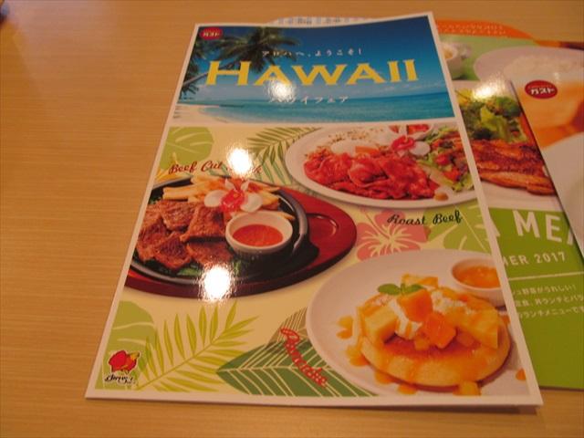 gusto_hawaiian_healthy_taco_rice_plate_20170615_006