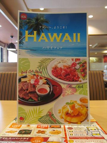 gusto_hawaiian_healthy_taco_rice_plate_20170615_008