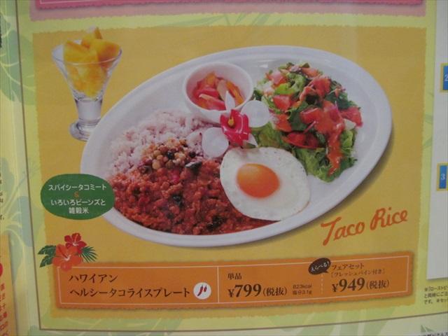 gusto_hawaiian_healthy_taco_rice_plate_20170615_009