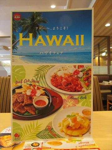 gusto_hawaiian_roast_beef_plate_20170616_002
