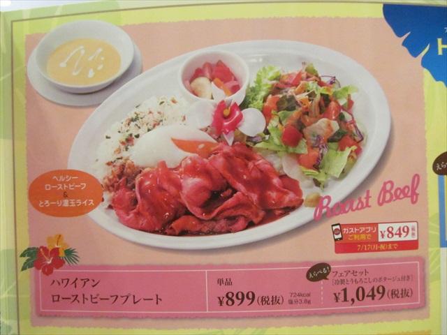 gusto_hawaiian_roast_beef_plate_20170616_003