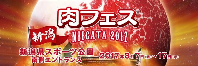 nikufes_niigata_2017_menu_20170629_001