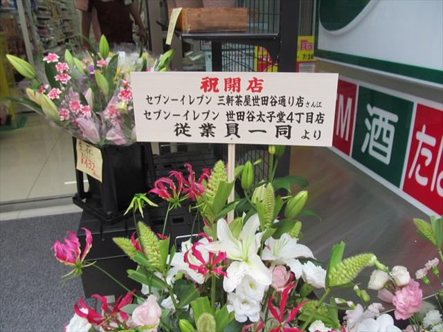 seven_eleven_sangenjaya_setagaya_street_open_20170629_008