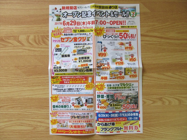 seven_eleven_sangenjaya_setagaya_street_open_20170629_026