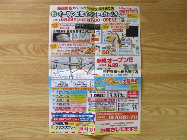 seven_eleven_sangenjaya_setagaya_street_open_20170629_028_2