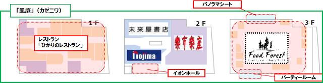 イオンモール松本風庭フロアマップ640_20170728
