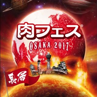 肉フェスOSAKA2017長居開催決定サムネイル