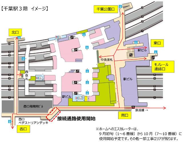 千葉駅3階イメージ20170712