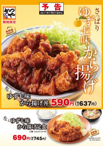 かつやゆず七味から揚げ丼and定食ポスター画像20170716