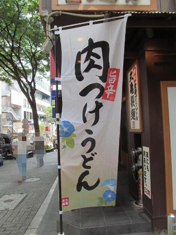 丸亀製麺旨辛肉つけうどんののぼり20170719