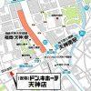 ドンキホーテ天神店仮称20171124オープン予定サムネイル