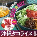 吉野家沖縄タコライス2017ベジ牛定食2017販売開始サムネイル2