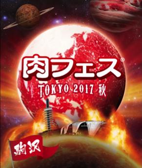 肉フェスTOKYO2017駒沢メイン20170725