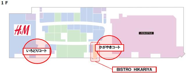 イオンモール松本晴庭1階フロアマップ20170728