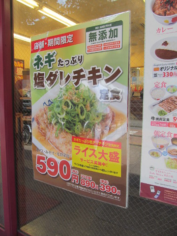 松屋店外のネギたっぷり塩ダレチキン定食のポスター20170722