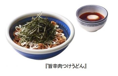 丸亀製麺旨辛肉つけうどん商品画像20170712