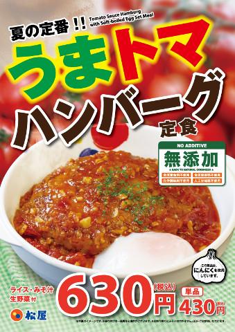 松屋うまトマハンバーグ定食2017ポスター画像20170710