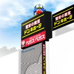 ドンキホーテ新宿東南口店オープンサムネイル