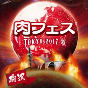 肉フェスTOKYO2017駒沢開催決定サムネイル