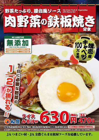 松屋肉野菜の鉄板焼き定食ポスター画像20170719