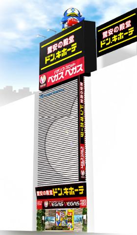 ドンキホーテ新宿東南口店外観イメージ480_20170701